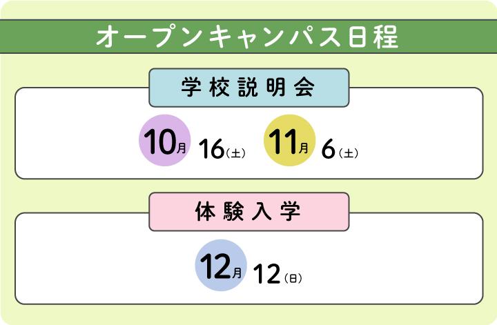 オープンキャンパス日程10/16〜12/12