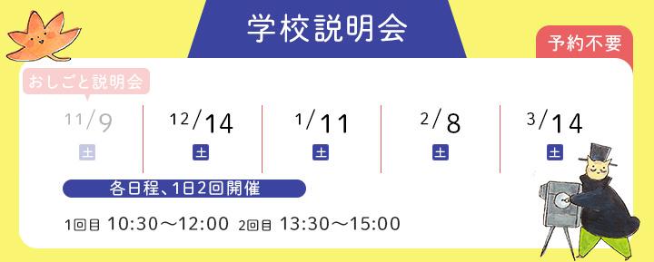 学校説明会 11月〜3月開催日程 11/9、12/14、1/11、2/8、3/14、3/25