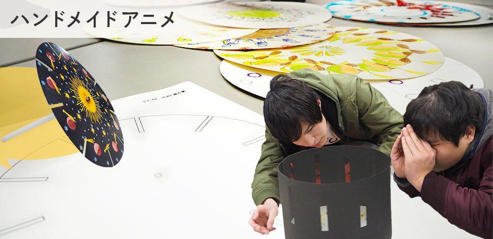 2019年卒展ワークショップ:ハンドメイドアニメ