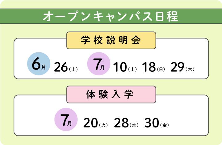 オープンキャンパス日程6/26〜