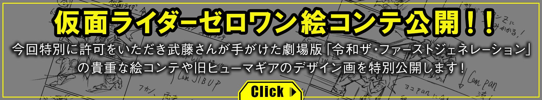 仮面ライダーゼロワン絵コンテ、公開