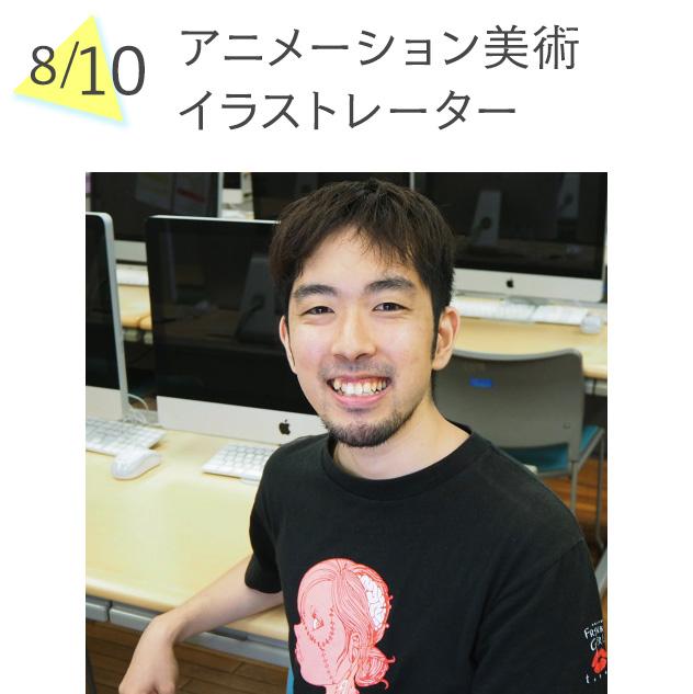 8/10(土)ゲスト:大貫賢太郎さんお写真