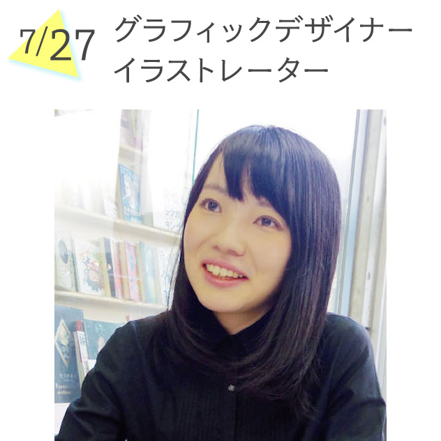 7/27ゲスト・グラフィックデザイナー・イラストレーター 玉野さん写真